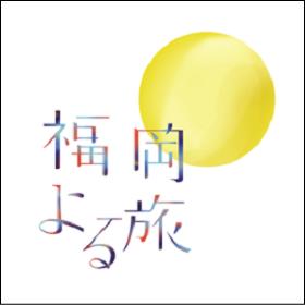 福岡よる旅 公式サイト